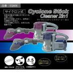 Yahoo!創業大正2年 現金問屋 伊藤平【新商品】サイクロンスティッククリーナー2in1EQ606