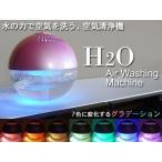 Yahoo!創業大正2年 現金問屋 伊藤平【新商品】H2O空気洗浄機FL-258