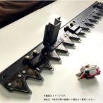 HA-25 イセキ刈刃 新型