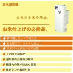 白米選別機LP300D(小米取り機)