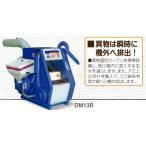 大竹製作所 インペラ籾すり機 ハイパール DM13R-M 【OOTAKE/オータケ】