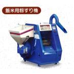 大竹製作所 インペラ籾すり機 ミニダップ FSE28R 【OOTAKE/オータケ】