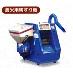 大竹製作所 インペラ籾すり機 ミニダップ グレイダー付 FSE28R-G 【OOTAKE/オータケ】
