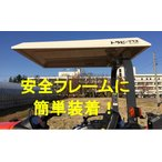 三洋 トラクター用日除け トラピープラス F-4 【2017年新発売】
