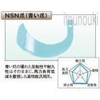 太陽 イセキロータリー用 NSN爪(新青爪) 42本セット [THA76989] 適合をお確かめ下さい