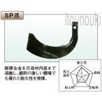 ヤンマー純正 サイドロータリー用 SP爪 36本セット [1TU811−03591] 適合をお確かめ下さい