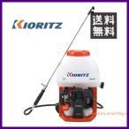 やまびこ 共立 背負動力噴霧機 SHRE105G/U [10Lタンク] [排気量:21.2cc] 【KIORITZ/YAMABIKO/防除/動散・動噴】