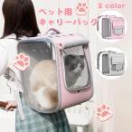 ペットキャリーバッグ ペットバッグ  バックパック ペット リュックバッグ ショルダーバッグ 犬猫用キャリーケース おしゃれ 大容量 ペット用品
