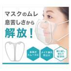立体インナーマスク マスクフレーム マスク フレーム マスクインナー メイク崩れ防止 3d 10個セット