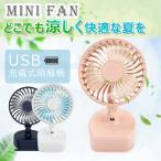 ベビーカー 扇風機 クリップ式扇風機 ミニ扇風機  USB