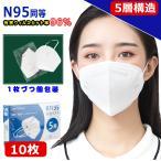 N95 マスク同等 KN95 マスク N95 MASK KN95 マスク 防塵マスク 不織布 PM2.5対応 5層構造 3D加工 飛沫カット 花粉対策 有害ウィルスカット率96%以上