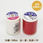 レジロンミシン糸 50/300(家庭用)