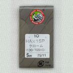 オルガン 家庭用ミシン針 HA×1SP/CR クロームメッキ(10本入)