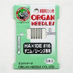 オルガン 家庭用ミシン針 HA×1DE(5本入) サイズ16番