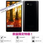 【在庫限定特価】SoftBank 303SH AQUOS PHONE Xx mini SHARPアクオスフォンミニ ブラック