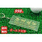 ゴルフ ネームプレート アクリル 彫刻名入れ★金文字 クリア 二列