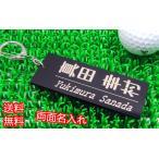 ゴルフ ネームプレート アクリル二列 両面 レーザーマーカー名入れ 送料無料