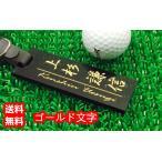 ゴルフ ネームプレート アクリル 金文字 5mm 二列彫刻 ネームタグ ベルト付き  送料無料
