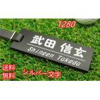 ネームプレート ゴルフ アクリル 5mm 二列彫刻 ネームタグ ベルト付き 送料無料