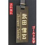 ネームプレート ゴルフ ネームタグ アクリル 5mm 二列彫刻 ベルト付き 送料無料