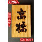 表札 浮き彫り 彫刻加工 国産桧 檜表札 天然銘木 14.5×8.5×2cm