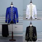 宮廷服ジャケット 公爵 舞台ステージ衣装演劇オペラ声楽 豪華に見える 公爵様上着 舞台 ステージ衣装としても最適 人気宮廷服 中世 貴族 衣装 コート