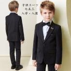 キッズ スーツ 男の子 子供服 フォーマル スーツ ピアノ 発表会 卒業式 卒園式 結婚式 入学式 スーツ 男の子 子供フォーマル スーツ 3点セット