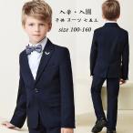 お受験スーツ ジュニア スーツ ジャケット 韓国風 入学式 スーツ 男の子 子供フォーマル スーツ 4点セット 七五三 男の子 男児 卒業式