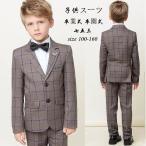子供フォーマル スーツ 4点セット 七五三 男の子 男児 卒業式 スーツ 男の子 160 子供スーツ キッズ スーツ 男の子 チェック柄