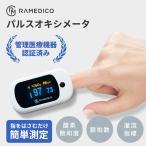 自宅療養 PI値 日本医療機器認証 パルスオキシメーター 医療用 病院用 自宅療養 オキシメーター PI値 血中酸素濃度計