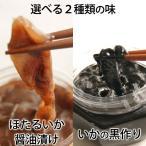 黒づくり(黒作り)&ほたるいか醤油漬け 選べるセット 1本約150g×2本 *冷凍便 *送料込