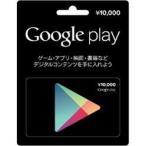 ショッピングギフト Google Play ギフトカード 10000円券 【Yahooマネー不可】