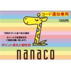 ナナコギフト(nanaco) 印刷タイプ 1000円券
