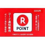 楽天 ポイントカード 楽天ギフト 3000P Tポイント使用OK コード通知専用