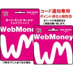 WebMoney(ウェブマネー) 20000 P(20000円相当)
