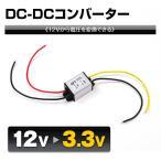 ★定形外送料無料 DCDC コンバーター 12V → 3.3V バイク 電圧 変換 変圧 DC-DC デコデコ