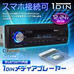 メディアプレーヤー カーオーディオ 1DIN デッキ プレーヤー Bluetooth ブルートゥース 車載 USB SD スロット RCA ラジオ AM FM 12V 24V iPhone8 iPhoneX