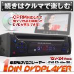 DVDプレーヤー DVDプレイヤー 1DIN CPRM対応 車載用  USB SD 24v VRモード ラストメモリー 映像2系統出力 リージョンフリー
