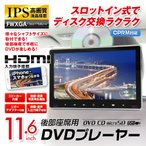 DVDプレーヤー 車載 9インチ ポータブル モニター ヘッドレスト CPRM SD USB マルチメディア 簡単取付 後部座席 角度調整 外部入出力
