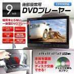 DVDプレーヤー 車載 9インチ ポータブル モニター ヘッドレスト CPRM SD USB マルチメディア 簡単取付 後部座席 角度調整 外部入出力 シガー AC アダプター
