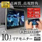 リアモニター 10.1インチ ヘッドレスト モニター メディアプレーヤー 車載 後部座席 プレーヤー HDMI USB microSD マルチメディア 外部入力 IPS