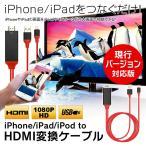 メール便送料無料 iPhone/iPad/iPod to HDMI変換ケーブル iOS11.2対応 Lightning HDMI iPhone8 iPhoneX iPad 対応 ミラーリング ライトニングケーブル 設定不要