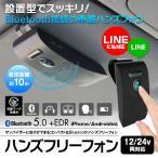 車載 スピーカーフォン サンバイザー ハンズフリーフォン Bluetooth4.0 ブルートゥース Android アンドロイド iPhone8 iPhone7 Plus iPhone
