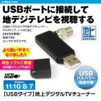 地デジチューナー フルセグ USB ドングル テレビ パソコン テレビチューナー チューナー ノートPC デスクトップ DTV02-1T-U ゆうパケット2