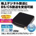 地デジチューナー フルセグ BS CS 110° テレビ パソコン チューナー USB テレビチューナー 外付け ノートPC デスクトップ DTV02-1T1S-U ゆうパケット2
