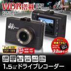 ショッピングドライブレコーダー ドライブレコーダー ドラレコ フルHD Full HD 小型 1.5インチ液晶 常時録画 衝撃録画 12V 24V LED信号対応 ノイズ対策 HDR WDR 逆光補正 車載カメラ
