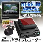 ドライブレコーダー 2カメラ 前後同時録画 車載 フルHD 高画質 1080P GPS バックカメラ 2.7インチ タッチパネル OLED 有機ELの画像
