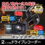 ショッピングドライブレコーダー ドライブレコーダー ドラレコ 2カメラ 前後 同時録画 前方 車内 記録 フルHD 2レンズ 3インチ液晶 エンジン連動 逆光補正 車載カメラ
