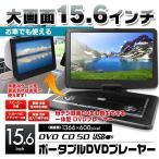 DVDプレーヤー ポータブルDVDプレーヤー 15.6インチ CPRM対応 車載 シガー 家庭用 ACアダプター バッテリー DVD CD SD USB MPEG JPEG