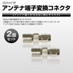 【メール便送料無料】SMA F型 アンテナ 端子 変換 コネクタ アダプター テレビ 接続 プラグ 2個セット
